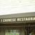 No 1 Chinese Restaurnt