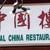 Royal China Restaurant