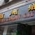 Chau Chow City Restaurant