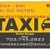 First Reston Taxicabs