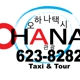 """Pearl Harbor Taxi dba """"OHANA"""""""