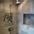 PR Custom Tile & Flooring LLC