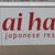 Akai Hana Japanese Restaurant
