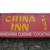 China Inn Restaurant