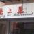 Amazing 66 Restaurant