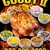 Goody Restaurant II