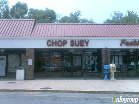 Ferguson Chop Suey, Saint Louis MO