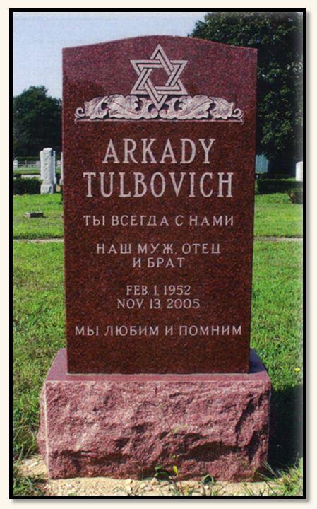 markowitz-jewish-monuments-headstones