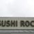 Sushi Rock Sunnyland