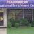 Harrison Educational Enrichment Center