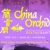 China Orchid Restaurant