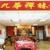 Jiu Hua Zen Temple INC of Ny