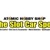 Atomic Hobby Shop/Slot Car Spot