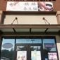 Kyrin Massage - Fremont, CA. good massage