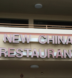 New China Restaurant - Baltimore, MD