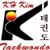 K. H. Kim's Tae Kwon Do Academy, LTD.
