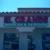 El Grande Mexican & Seafood - CLOSED