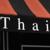 Alexs Thai Cuisine