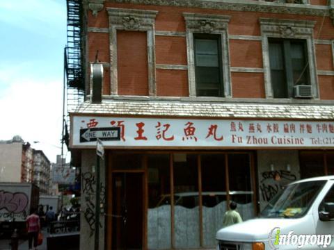 Shu Jiao Fu Zhou Cuisine Restaurant Inc 118 Eldridge St New York