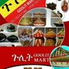 Goolit Mart