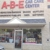 A-B-E Car Care Center
